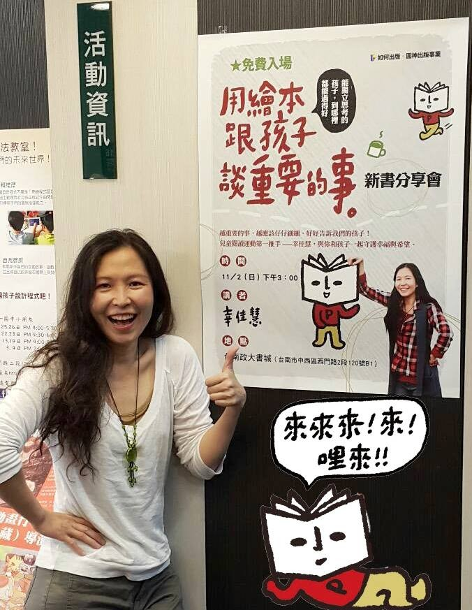 台灣兒童文學作家幸佳慧日前因壺腹癌病逝,享年46歲。