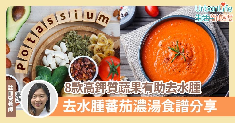 【去水腫】8款高鉀質蔬果有助消腫 營養師分享去水腫蕃茄濃湯食譜
