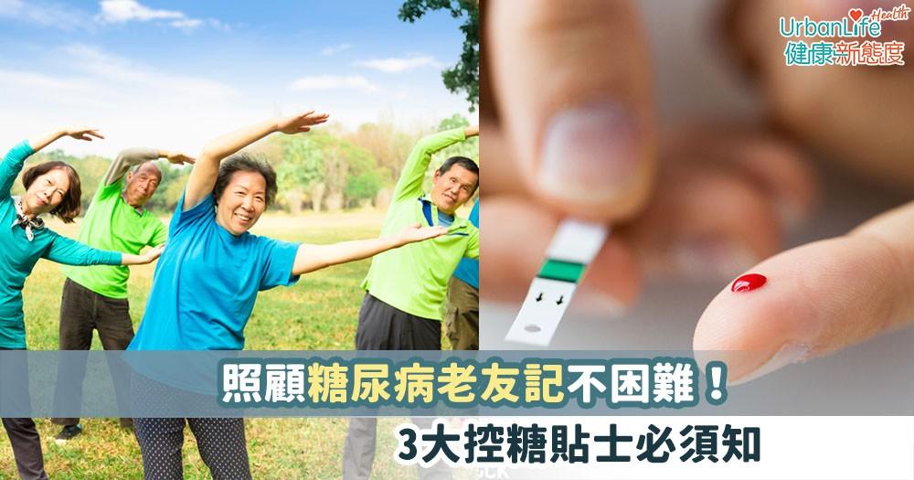 照顧糖尿病老友記不困難!3大控糖貼士必須知