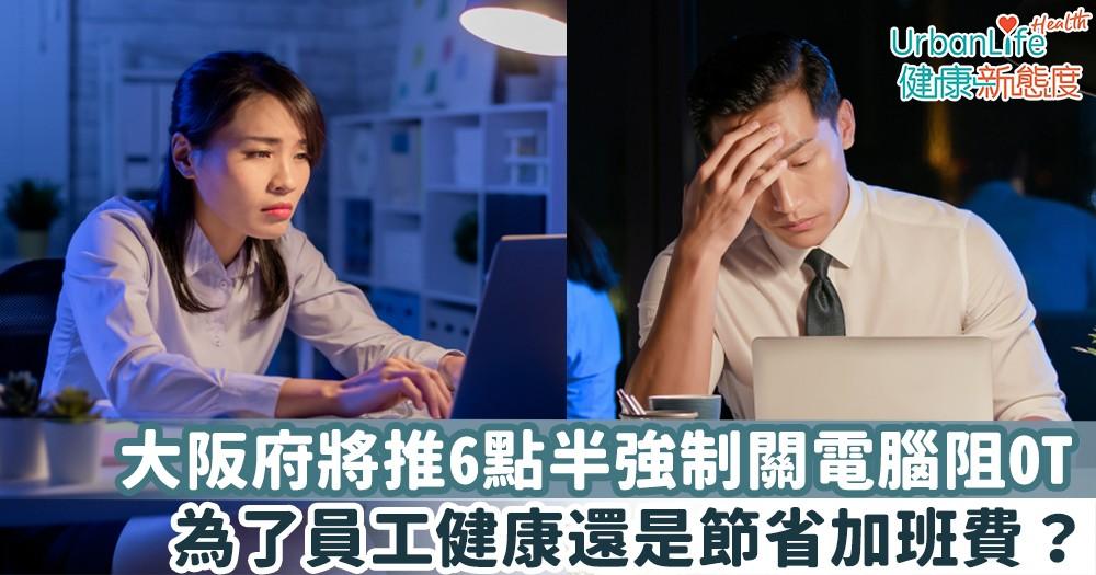 【加班過勞死】大阪府將推6點半強制關電腦阻OT 為了員工健康還是節省加班費?