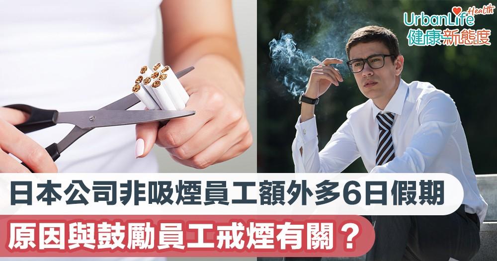 【戒煙方法】日本公司非吸煙員工額外多6日假期 原因與鼓勵員工戒煙有關?