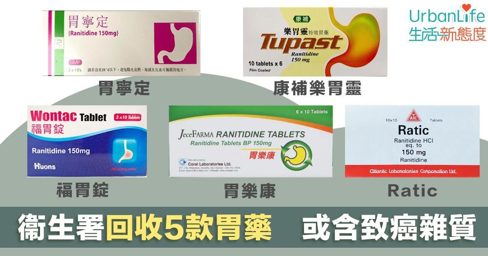 【胃藥回收】再多5款胃藥需回收 因確定或懷疑含可能致癌雜質