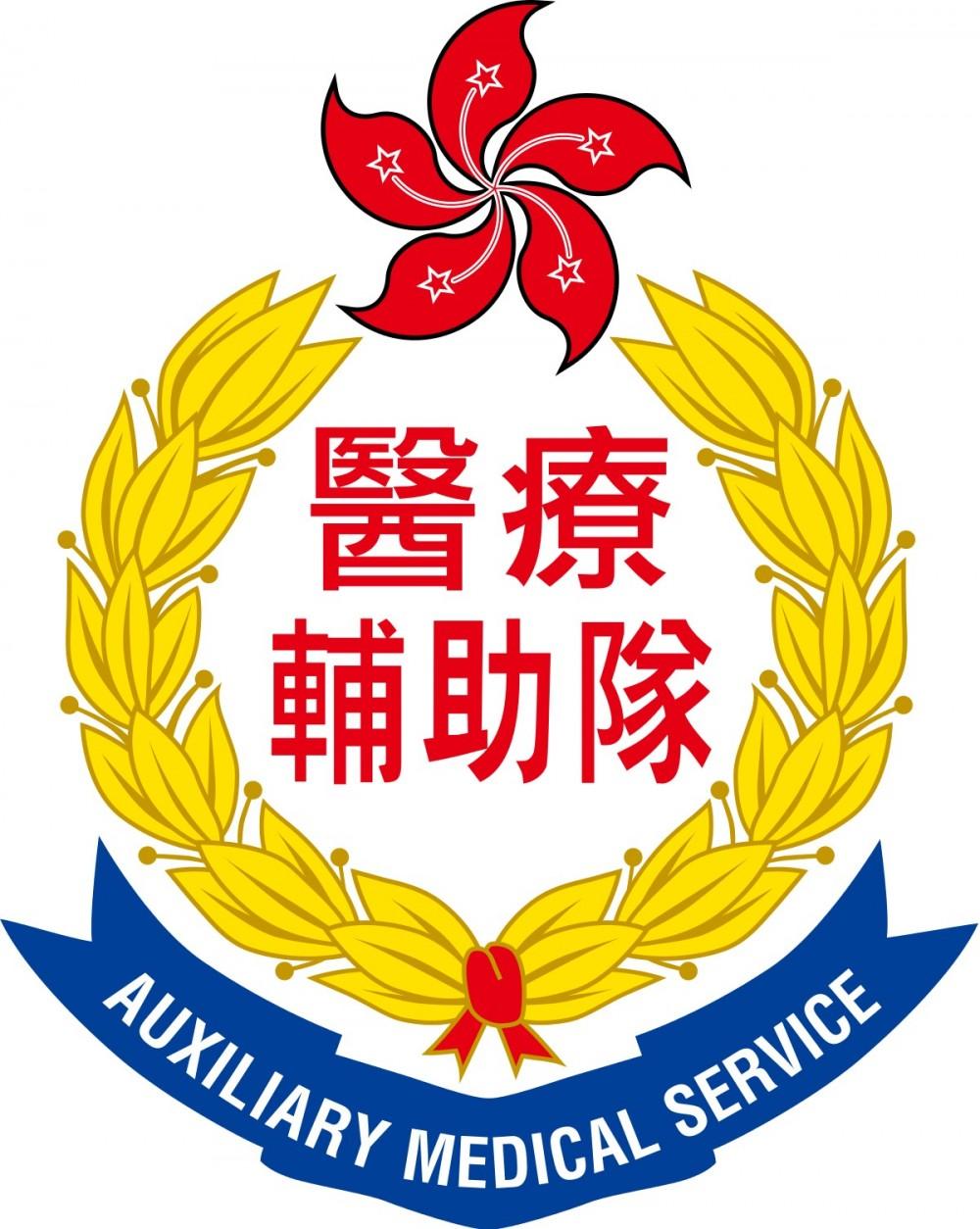 醫療輔助隊成立於1950年,由一班公私營醫療界別工作的醫療專業人員志願組成。