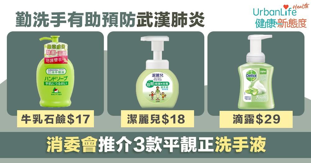 消委會測試中,有3款抗菌洗手液殺菌表現理想獲滿分,售價更在30元以下。