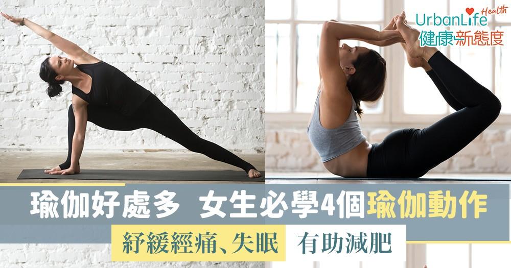 【瑜伽教學】女生必學4個瑜伽動作 紓緩經痛、失眠、情緒不穩、減肥瘦身