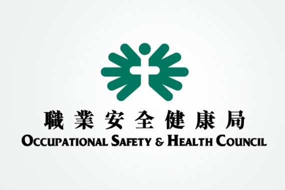 職業安全健康局是本港主要的職安健訓練機構,獲勞工處處長認可,與醫療輔助隊合辦,提供急救課程並簽發合格證書。