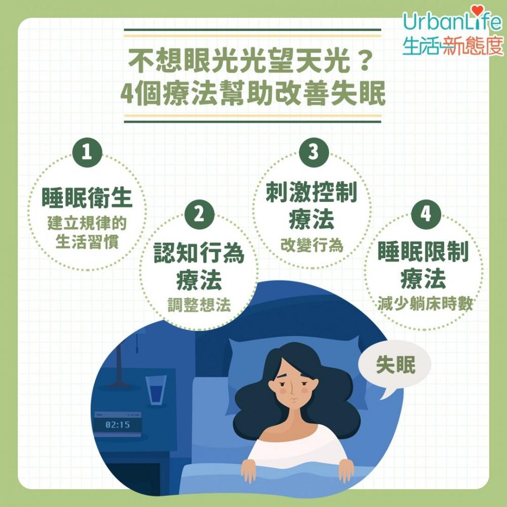 可以建立規律的生活習慣,例如避免早晨以外時段飲用咖啡、睡前不滑手機、避免午睡過長等,改善失眠問題。