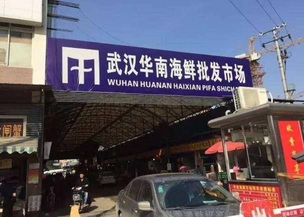 2019年12月中國武漢傳出多名患者罹患不明原因肺炎。