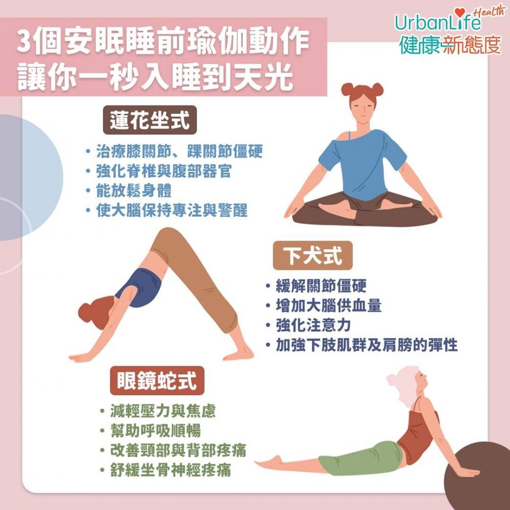 在睡前做些拉筋運動,不但能促進全身的血液循環,令身體變得暖和,還能放鬆身體,提升睡眠質素。
