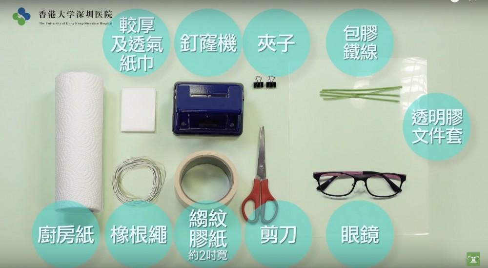 香港大學深圳醫院聯同消委會等機構教你自製口罩。