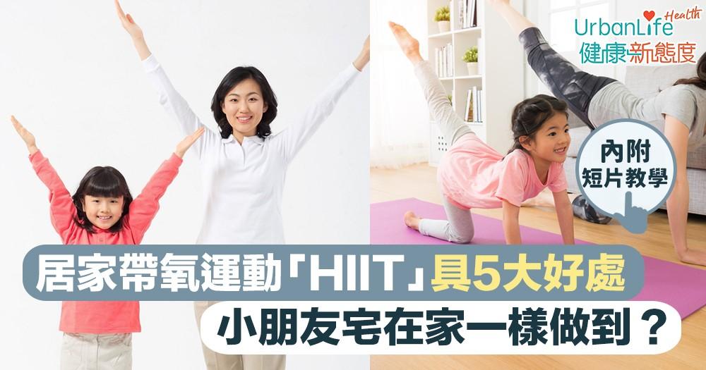 【武漢肺炎】大熱居家帶氧運動「HIIT」具5大好處 小朋友宅在家一樣做到?