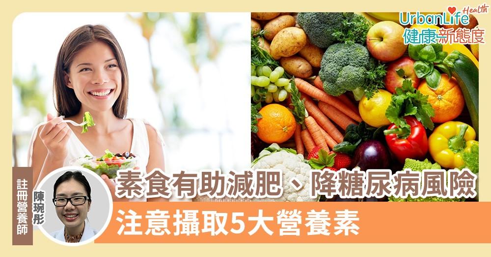【茹素的力量】素食有助減肥、降糖尿病風險 營養師提醒要注意攝取5大營養素