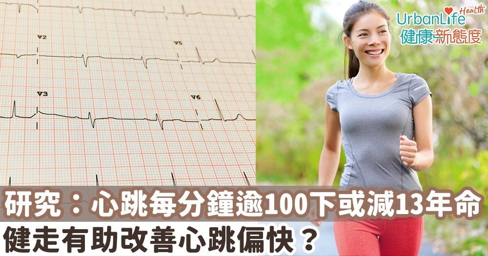 【心跳快】研究:心跳每分鐘逾100下或減13年命!健走有助改善心跳偏快?