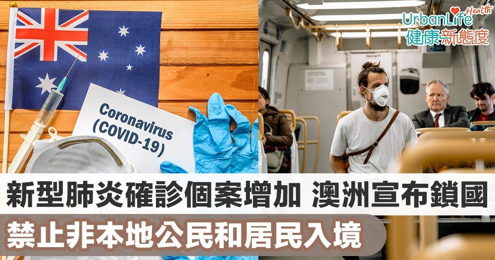 【澳洲封關】澳洲宣布鎖國 當地20日晚上9時起禁止非本地公民和居民入境