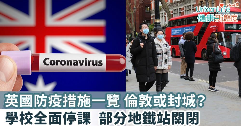 【英國封關】英國防疫措施一覽 倫敦或在短期內封城 首相約翰遜宣布所有學校停課