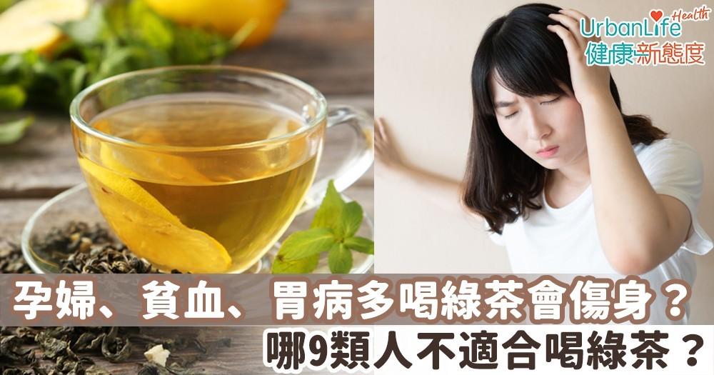 【綠茶功效】孕婦、貧血、胃病人士多喝綠茶會傷身?哪9類人不適合喝綠茶?