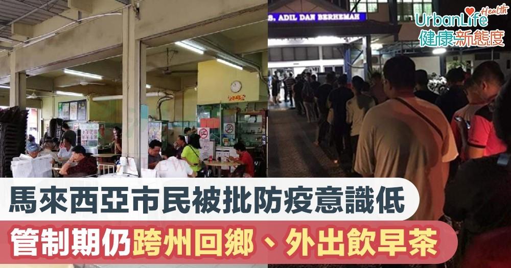 【馬來西亞封關】馬來西亞市民被批防疫意識低 管制期仍跨州回鄉、外出飲早茶