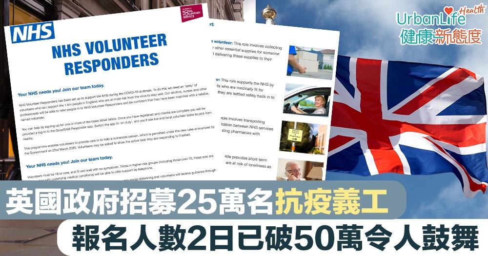 【新型肺炎抗疫】英國政府招募25萬名抗疫義工 報名人數2日已破50萬令人鼓舞