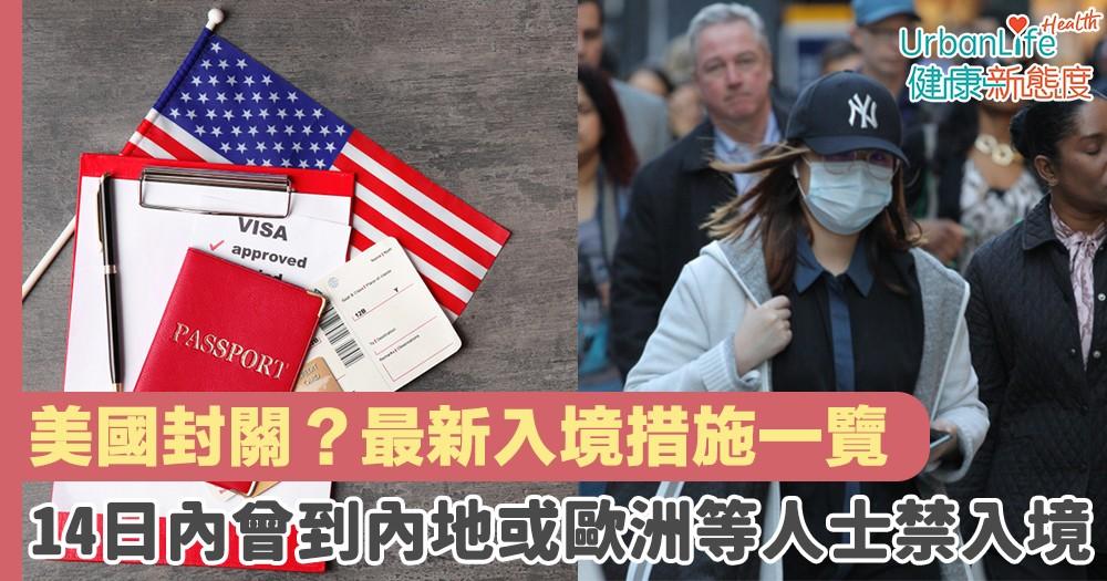 【美國封關】全國50州全部淪陷 美國最新入境措施:14日內曾到中國內地、伊朗或歐洲人士禁止入境