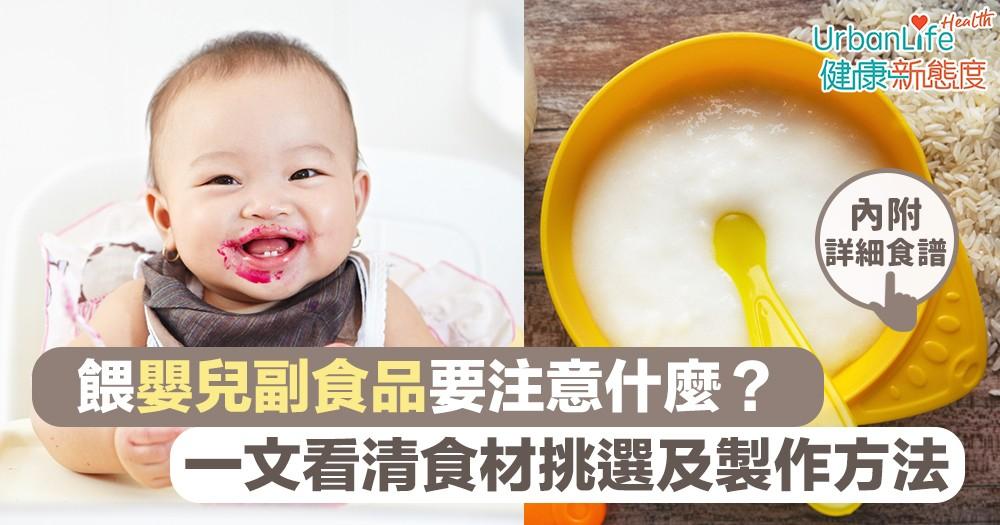 【BB副食品】新手媽媽注意!餵嬰兒副食品要注意什麼?一文看清食材挑選及製作方法