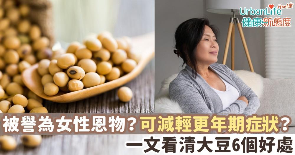 【大豆營養】被譽為女性恩物?可減輕更年期症狀?一文看清大豆6個好處