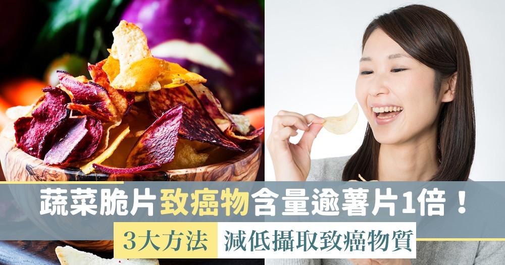 【致癌食物】蔬菜脆片致癌物含量逾薯片1倍! 減低攝取致癌物質3大方法