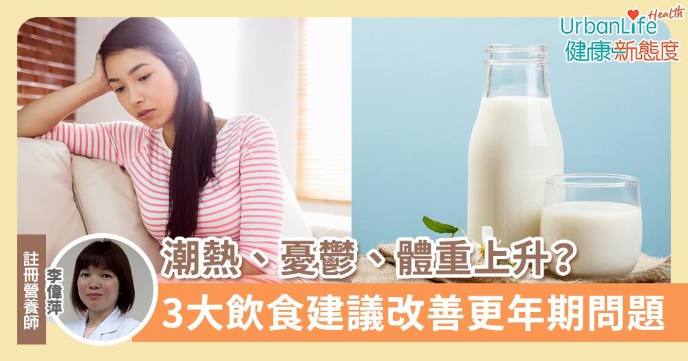 【女性更年期】潮熱、憂鬱、體重上升?3大飲食建議改善更年期問題