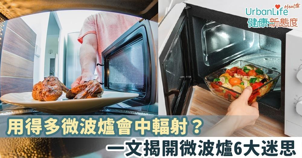 【微波爐輻射】用得多微波爐會中輻射?食物用微波爐加熱後會流失營養?一文揭開微波爐6大迷思