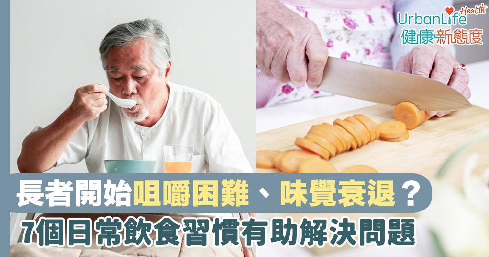 【長者飲食】長者開始咀嚼困難、味覺衰退?7個日常飲食習慣有助解決問題
