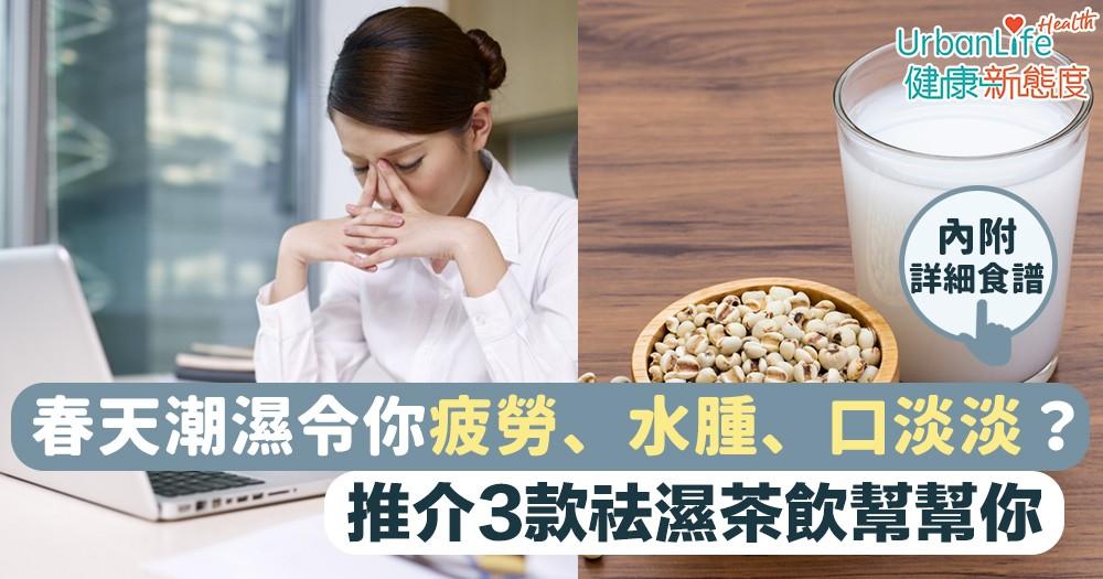 【祛濕茶食譜】春天潮濕令你疲勞、水腫、口淡淡?推介3款祛濕茶飲幫幫你