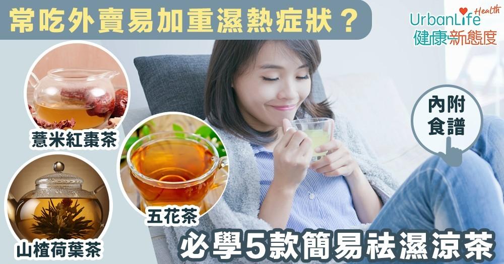 【去濕茶】常吃外賣易加重濕熱症狀?必學5款簡易祛濕涼茶(附食譜)