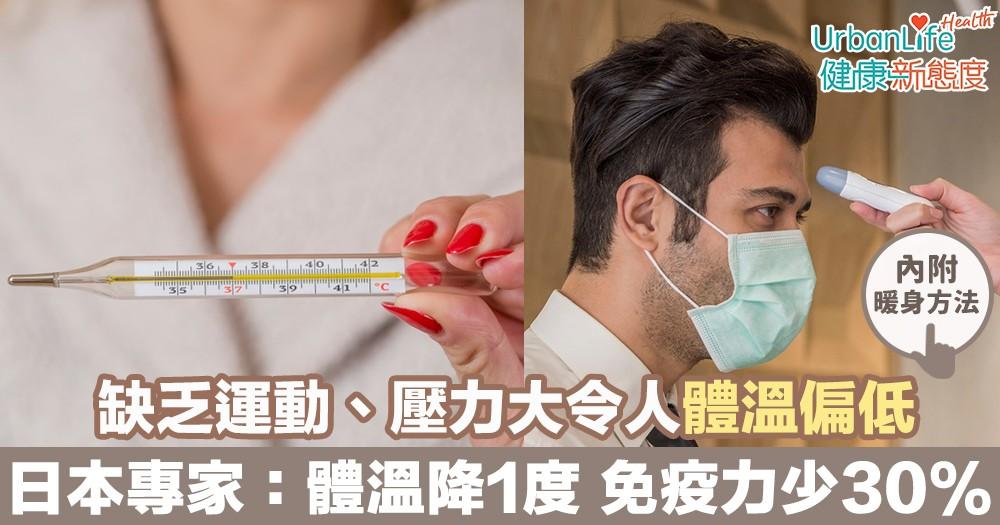 【體溫偏低原因】缺乏運動、壓力大令人體溫偏低?日本專家:體溫下降1度,免疫力就會少30%(內附4大暖身方法)