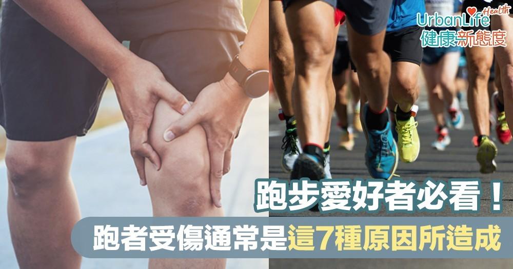 【跑步受傷】跑步愛好者必看!跑者受傷通常是這7種原因所造成