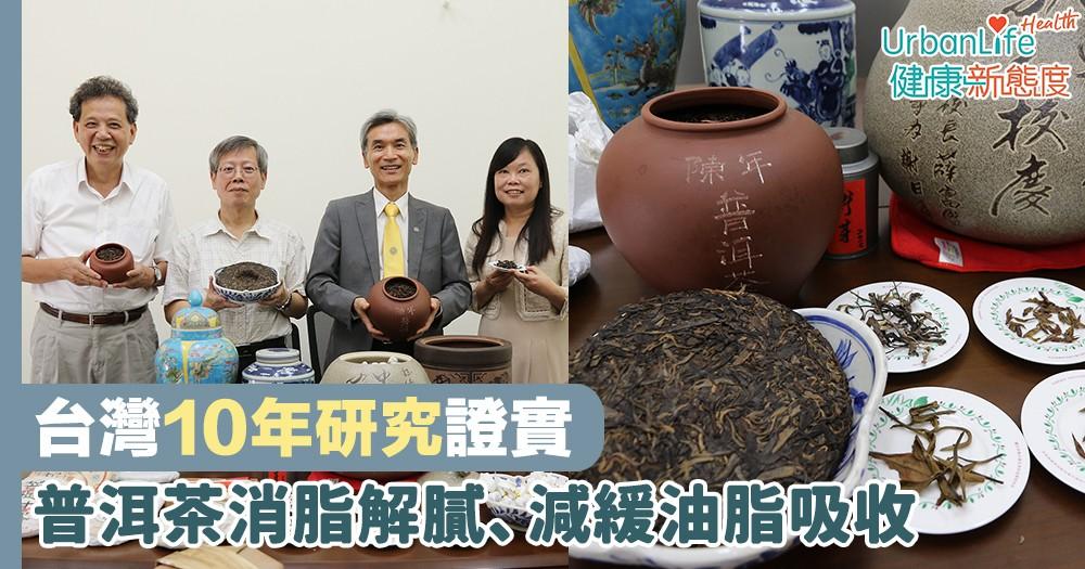 【減肥方法】台灣10年研究證實 普洱茶消脂解膩、減緩油脂吸收