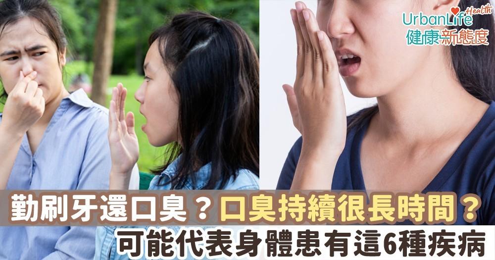 【口臭原因】勤刷牙還口臭?口臭持續很長時間?可能代表身體患有這6種疾病