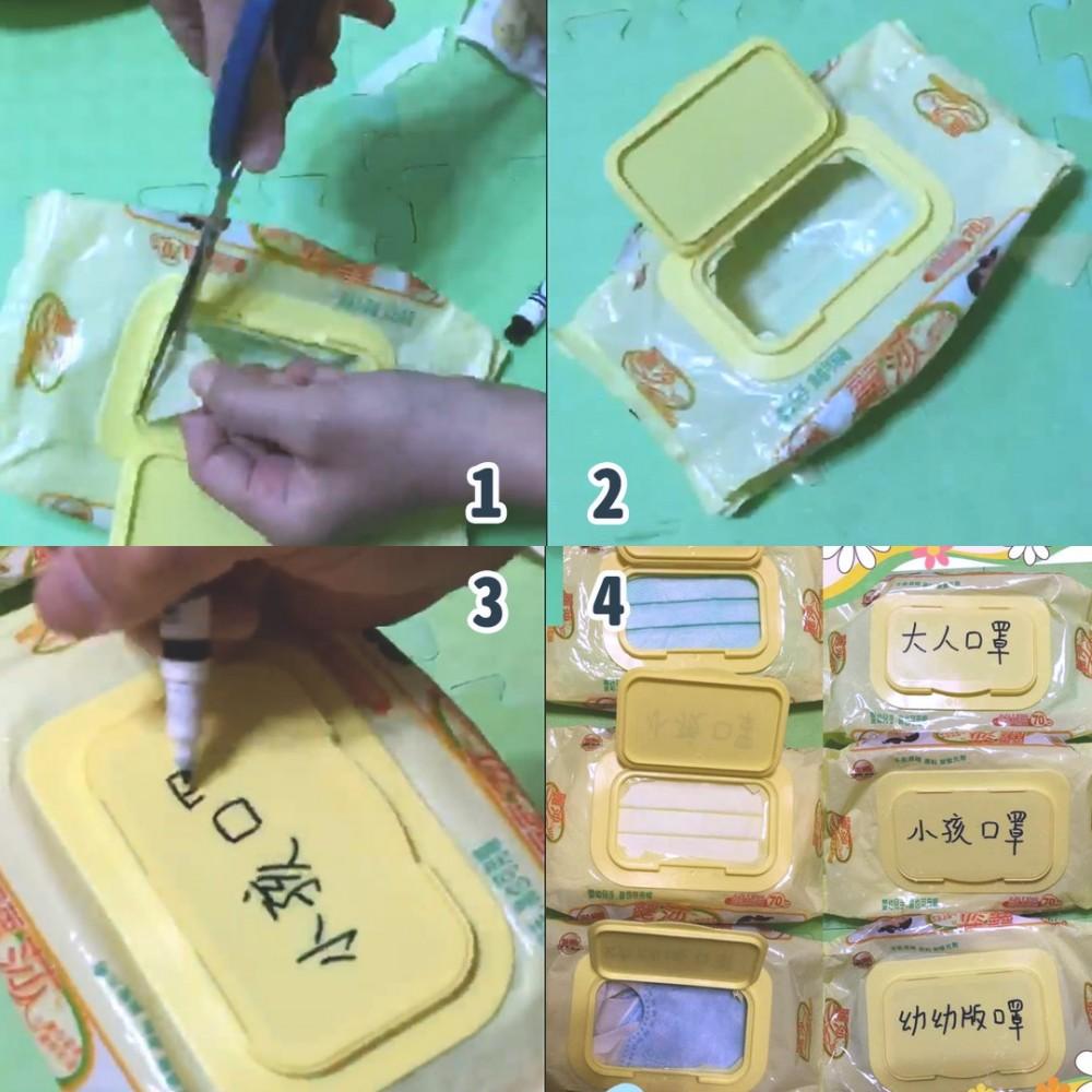 口罩收納盒只需3個步驟就可製作完成。