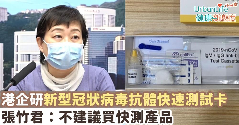 【新型肺炎】港企研發新型冠狀病毒抗體快速測試卡 張竹君:不建議買快測產品