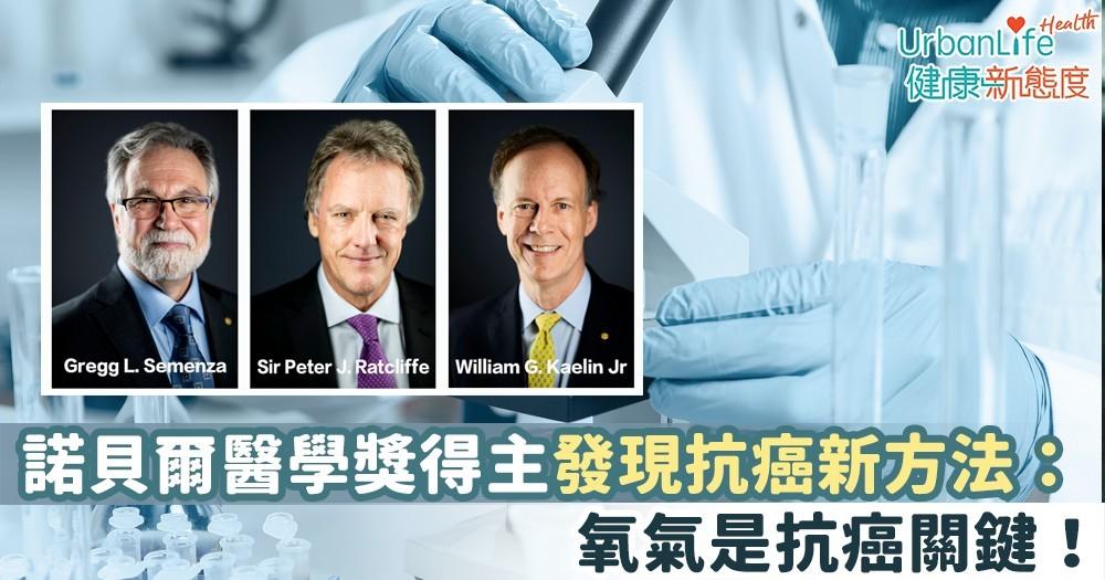 【抗癌方法】諾貝爾醫學獎得主發現抗癌新方法 :氧氣是抗癌關鍵!
