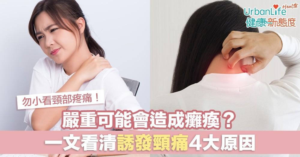 【頸痛原因】勿小看頸部疼痛!嚴重可能會造成癱瘓?誘發頸痛4大原因