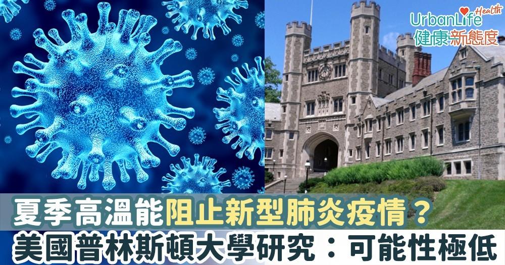 【新型肺炎】夏季高溫是否能阻止疫情?美國普林斯頓大學研究:可能性非常低