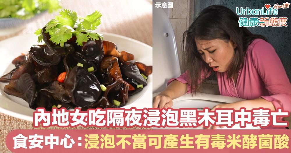 【木耳中毒】內地女吃隔夜浸泡黑木耳中毒亡 食安中心:浸泡不當可產生有毒米酵菌酸