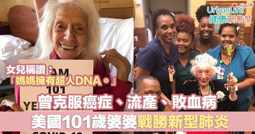 【新型肺炎】曾克服癌症、流產、敗血病 美國101歲婆婆戰勝新型肺炎
