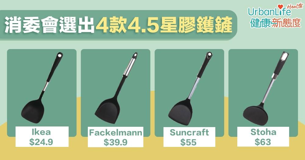 【消委會鑊鏟推介】消委會選出4款獲4.5星膠鑊鏟 Ikea膠鑊鏟最價廉物美位列榜首