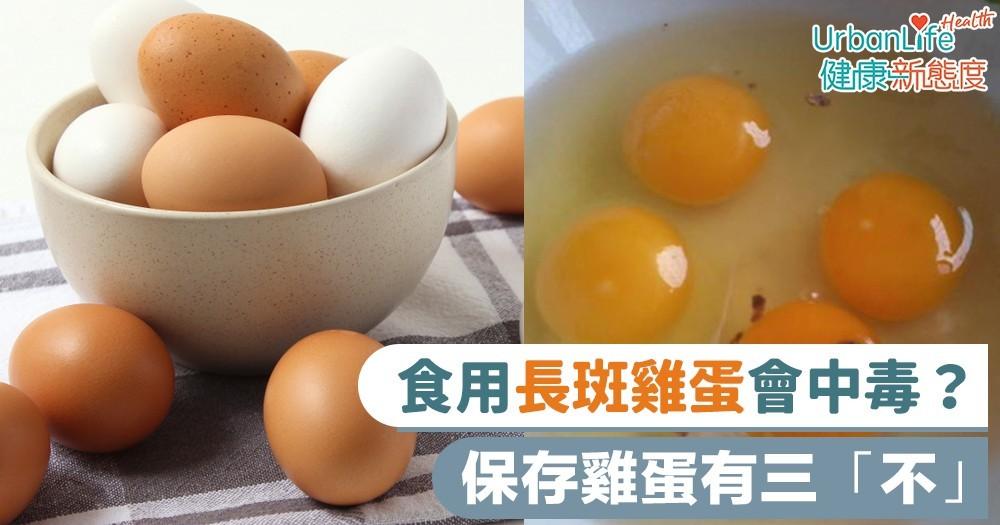 【雞蛋中毒】食用長斑雞蛋會中毒?保存雞蛋有三「不」