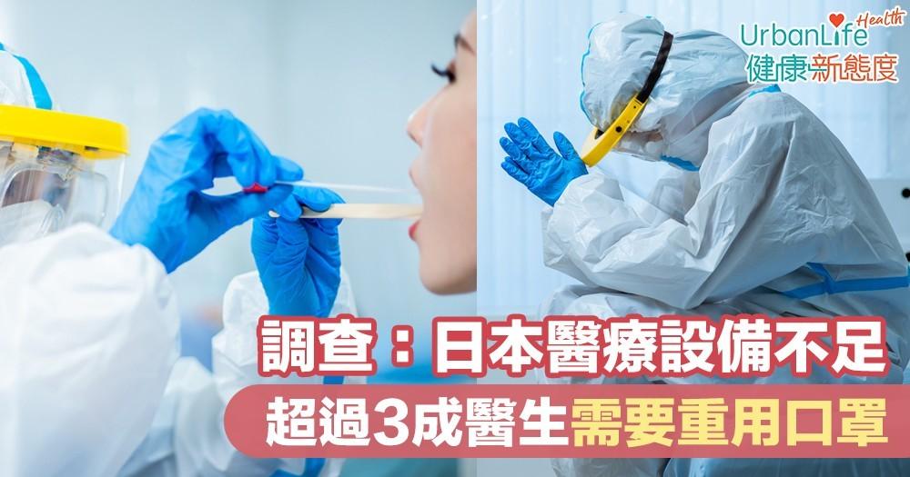 【新型肺炎】調查:日本醫療設備不足 超過3成醫生需要重用口罩