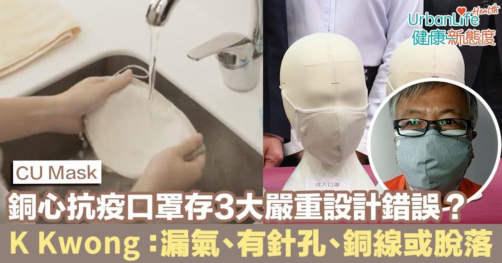 【CuMask有問題?】K Kwong指出銅心抗疫口罩3大設計錯誤:漏氣、有針孔、銅線或脫落