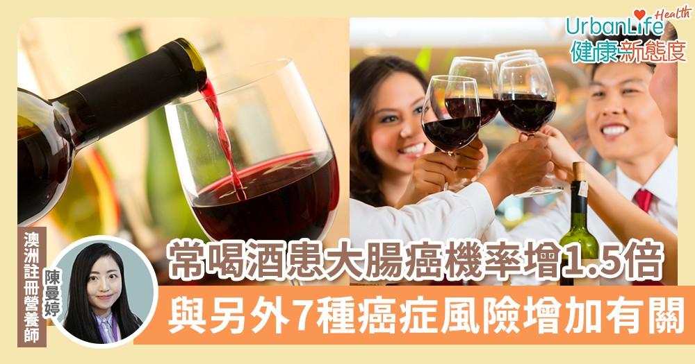 【飲酒壞處】常喝酒人士患大腸癌機率增1.5倍 更與另外7種常見癌症風險增加有關