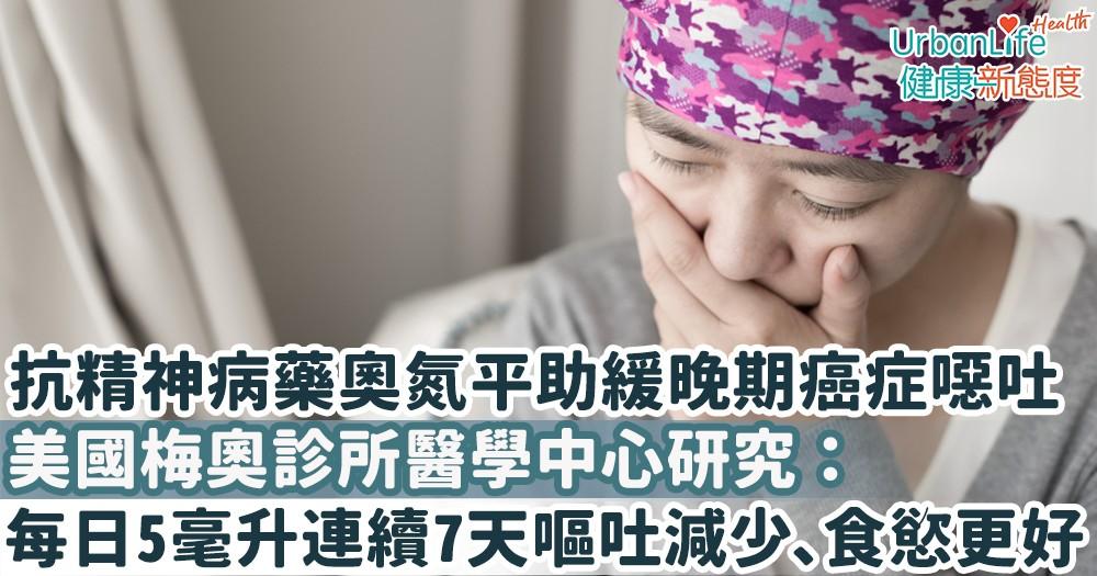 【癌症治療】抗精神病藥「奧氮平」有助舒緩晚期癌症噁吐 美國梅奧診所醫學中心研究:每日5毫升連續7天嘔吐減少、食慾更好