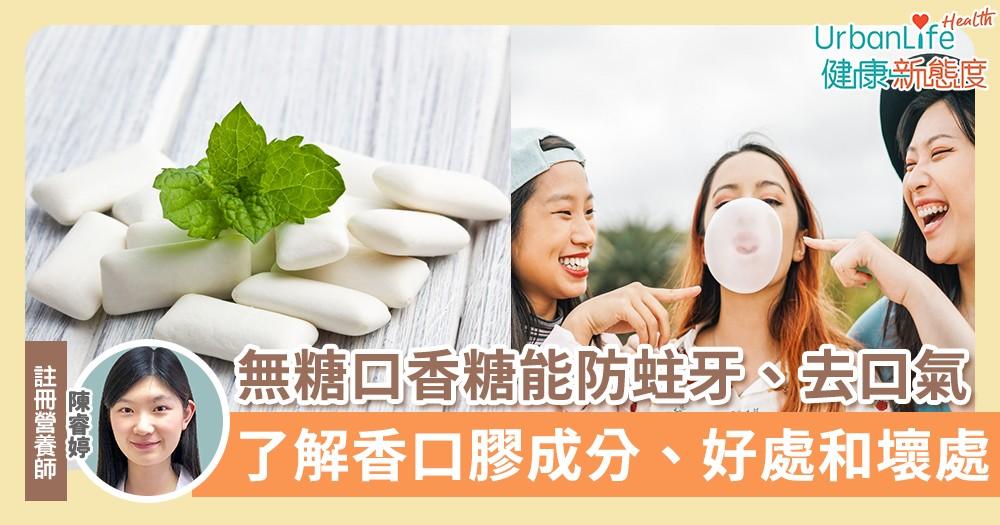 【香口膠壞處】嚼無糖口香糖能防蛀牙、去口氣 了解香口膠成分、好處和壞處