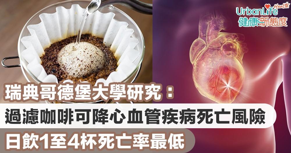 【咖啡功效】瑞典哥德堡大學研究:過濾咖啡可降心血管疾病死亡風險 日飲1至4杯死亡率最低